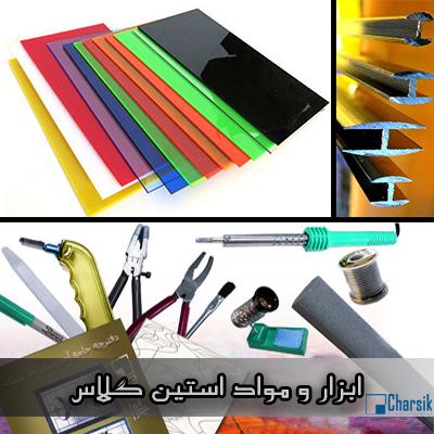 ابزار و مواد استین گلاس
