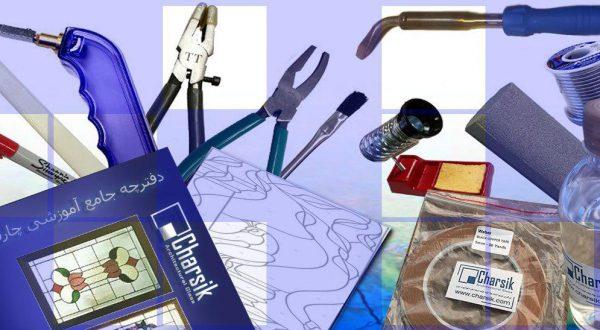 ابزار و مواد استن گلاس