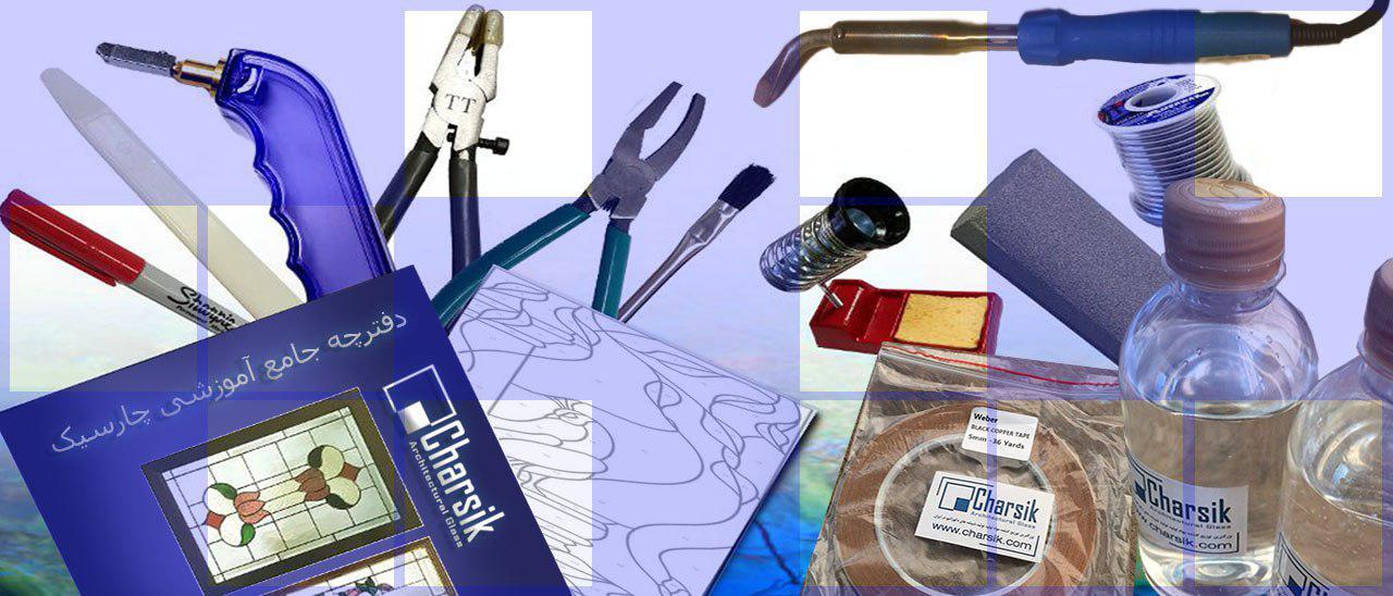 ابزار و مواد
